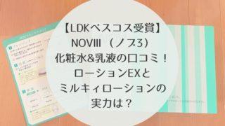 NOVⅢ(ノブ3)LDK 化粧水 乳液 口コミ