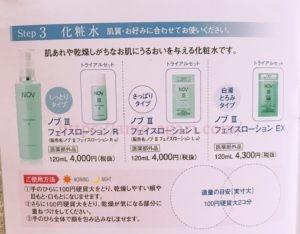 NOVⅢ(ノブ3) 化粧水 種類