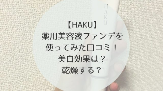 HAKU ファンデ 口コミ