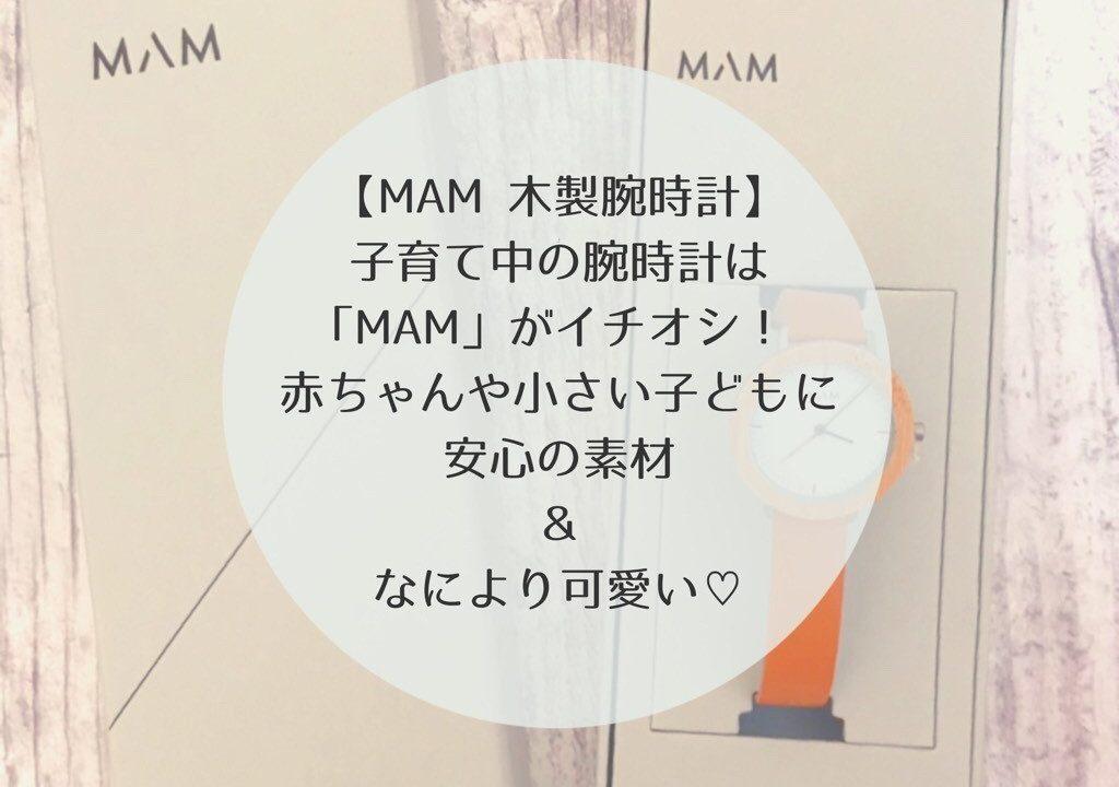 MAM 時計 口コミ