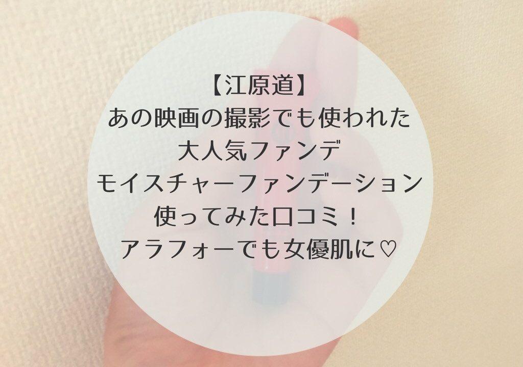 江原道 ファンデ 口コミ