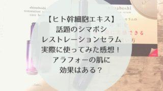 シマボシレストレーションセラム 口コミ