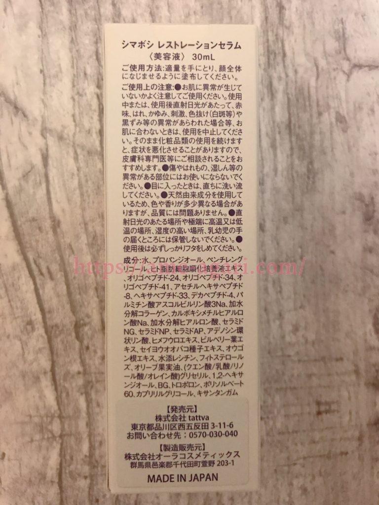 シマボシレストレーションセラム 口コミ 成分