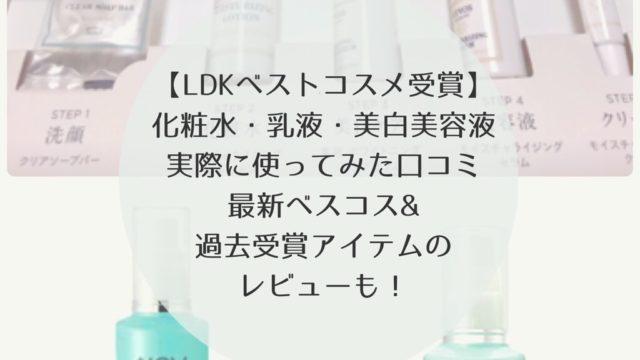 LDKベストコスメ 化粧水 乳液 美白美容液