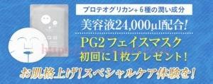 PG2ピュアエッセンス 口コミ