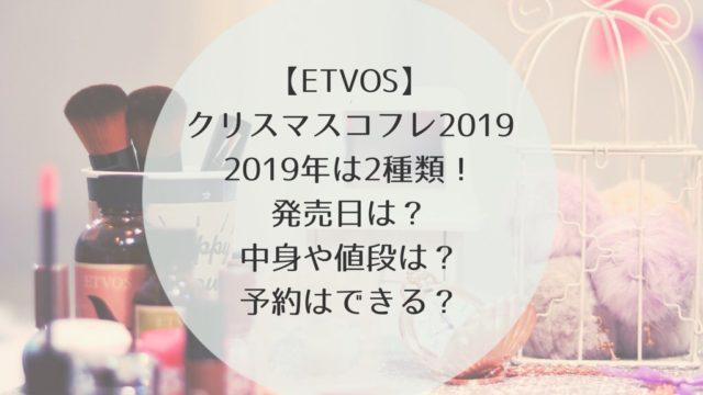 ETVOS(エトヴォス)クリスマスコフレ 2019
