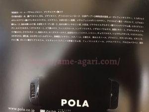 POLA ポーラ B.A グランラグゼⅢ 口コミ 成分
