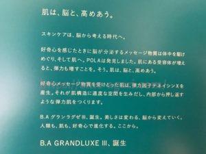 POLA(ポーラ)B.A グランラグゼ 口コミ
