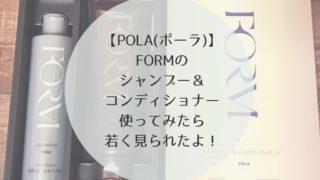 ポーラ POLA FORM フォルム シャンプー 口コミ