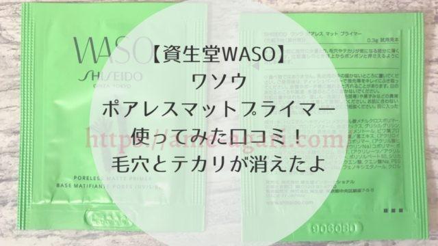 WASO(ワソウ)ポアレスマットプライマー口コミ