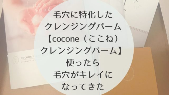 cocone クレンジングバーム 毛穴 口コミ
