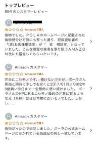 Amazon リンクショット 最安値