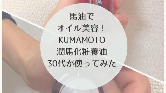 馬油 KUMAMOTO 潤馬化粧養油
