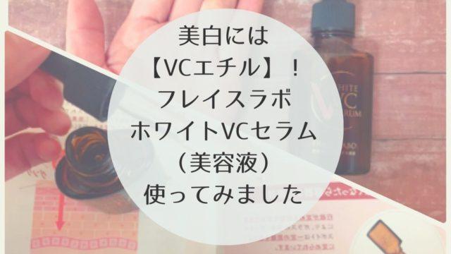 フレイスラボ ホワイトVCセラム 口コミ VCエチル