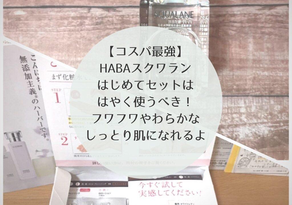 HABA  スクワランはじめてセット 口コミ