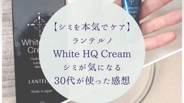ランテルノホワイトHQクリーム 口コミ