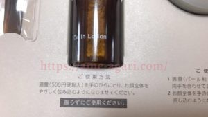 ララヴィ オイルインローション 化粧水 口コミ