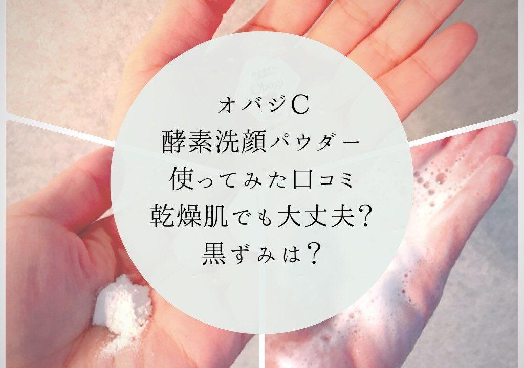 オバジC酵素洗顔パウダー 口コミ