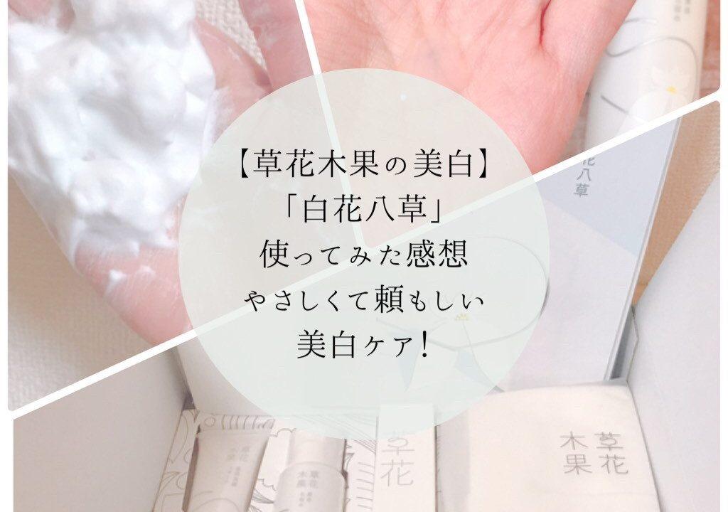 白花八草 トライアルセット 口コミ