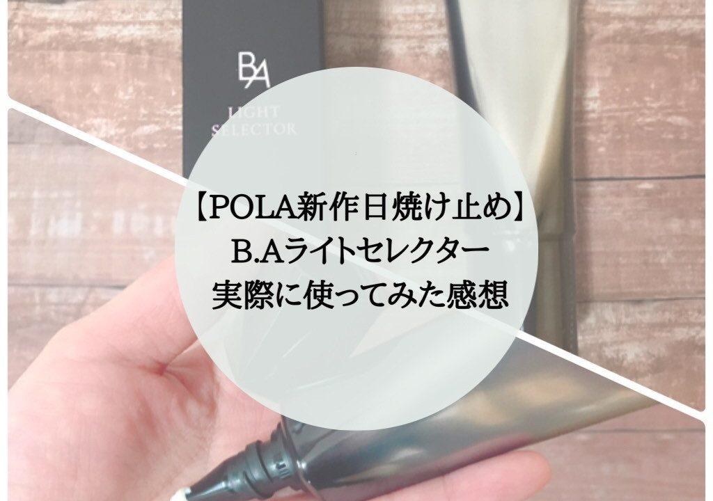 B.Aライトセレクター 口コミ