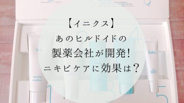 イニクス ニキビ 口コミ