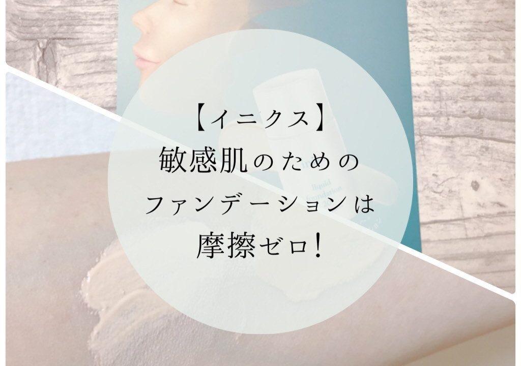 イニクス ファンデ 口コミ
