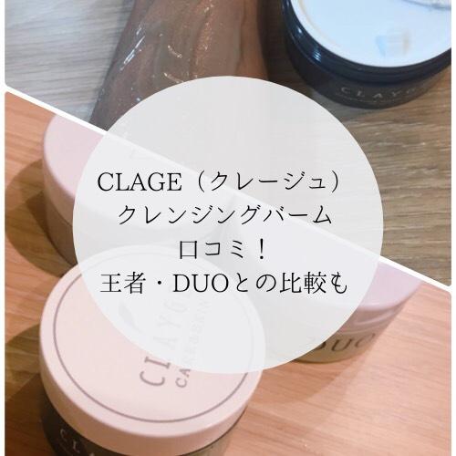 クレージュクレンジングバームモイスト 口コミ DUO 比較