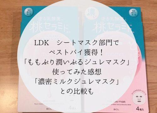 LDK シートマスク ももぷり 口コミ