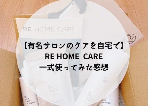 REHOMECARE 口コミ