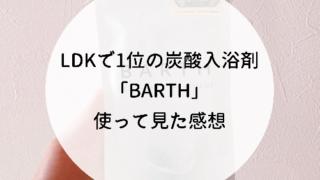 BARTH 口コミ
