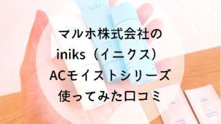 イニクス ACモイストシリーズ 口コミ